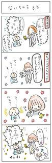 ないちゃう_加工後.jpg